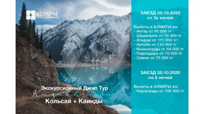 Jeep tour Kolsay, Kaindy (from all cities of Kazakhstan)